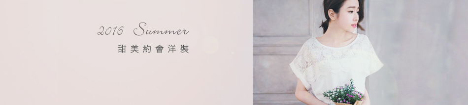 dress-勿動
