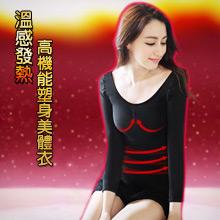 溫感高機能塑身美體發熱衣