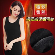 極致發熱鋪毛機能保暖背心