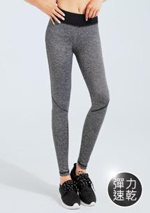 個性混色運動彈力褲